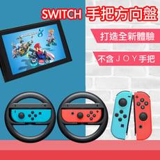 台灣現貨Switch 方向盤 控制器 joycon 手把 手柄 握柄 手把套 方向盤 馬力歐賽車 賽