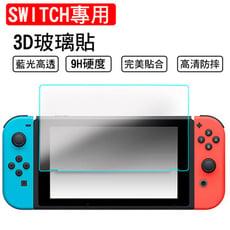 台灣現貨任天堂 switch保護貼 高清 防指紋抗藍光 玻璃貼 9H玻璃貼