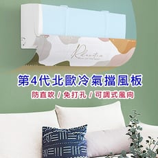 台灣現貨 北歐冷氣擋風板 防直吹 可調整方向 通用型 涼爽舒適不直吹 空調擋風板 空調板 導風板