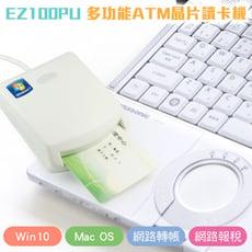 EZ100PU 多功能ATM晶片讀卡機 晶片讀卡機 報稅讀卡機 ATM讀卡機 金融卡讀卡機 自然人憑