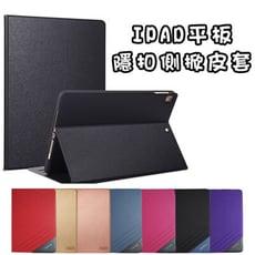 影扣iPad 保護殼保護套 皮套適用2020 Pro 11 10.2 AIR 9.7 mini 3