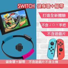 台灣現貨  Switch健身環 副廠 腿帶 不含遊戲 可以背景使用 健身環大冒險 NS體感運動瑜伽健