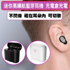 迷你藍芽無線耳機+大容量充電倉 藍芽耳機