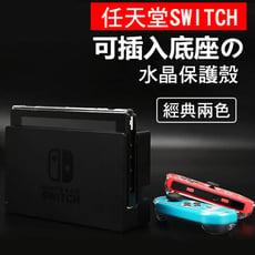 台灣現貨任天堂 Switch水晶保護殼 Nintendo 水晶 殼透明硬殼 透明水晶殼 透明殼 分離