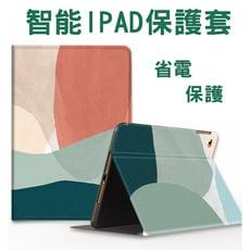 方格色塊IPAD套2019iPad AIR護殼air2保護殼2018新iPad保護套air殼mini