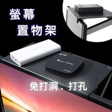 電視螢幕置物架 收納架備收納 電腦螢幕上方置物架 桌面整理架 收納架 宿舍神器 可放機上盒