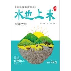 台灣第一【後山-池上米】水也上米2公斤
