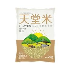 【後山-池上米】天堂糙米2公斤