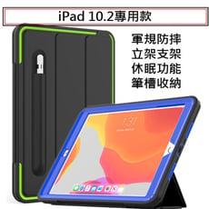 『軍規防摔』APPLE iPad 10.2 2019 軍規全包 防摔保護套 防摔 三折支架 帶筆槽