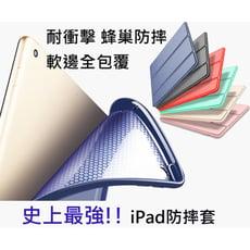 犀牛套 iPad 9.7 10.2 10.5 11 Air3 mini5 全包皮套 保護套 蜂巢防摔