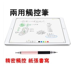 【最順暢的觸控筆】高精準度 兩用極細電容觸控筆 手機觸控筆 iPad觸控筆 iPhone