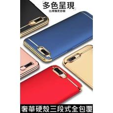 電鍍磨砂全包OPPO R15 R17 R11s R9s 電鍍三段式保護殼 手機殼