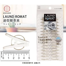 KOKUBO日本小久保 LAUND ROMAT晾衣夾/30入