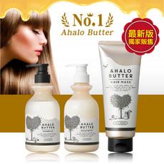 新Ahalo butter天然植萃果油潤澤修護-洗髮乳/護髮乳/髮膜