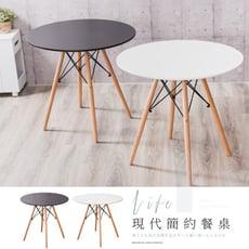 【PERFECT】經典北歐80CM圓桌休閒桌餐桌-2色可選