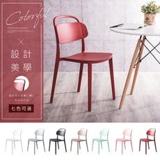 【PERFECT】Cecil塞西弧形時尚餐椅-7色可選