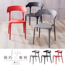 【PERFECT】北歐時尚簡約餐椅休閒椅-3色可選