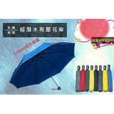 【 久大傘業】超潑水布壓花傘-大傘面