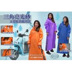 【 久大傘業】雙邊側開加寬尼龍雨衣