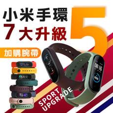 《現貨 附發票》小米手環5 黑色 小米藍牙 智慧手錶 防水手環 藍牙手錶 小米智能 手環 手錶