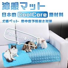 《現貨秒出》現貨在台 寵物冰絲涼感墊 寵物睡墊 狗睡墊 寵物涼墊 狗狗涼墊 寵物床 寵物用品 狗墊