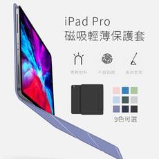 iPad Pro 磁吸折疊保護套 12.9吋
