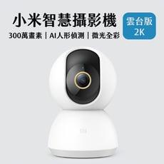 《免運費》小米智慧攝影機 雲台版2K 網路監控攝影機  監視器 錄影機 360度 高清監視
