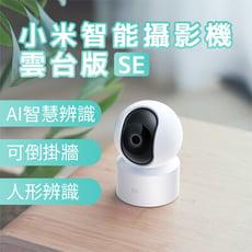 《現貨免運費❗小米智慧攝影機雲台版SE》小米智慧攝影機雲台版SE 1080P米家智能攝影機 雙向通話