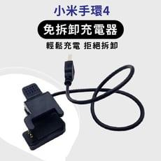 《現貨》小米手環4 免拆卸充電器 輕鬆充電拒絕拆卸 快速充電不傷手環 化繁為簡更方便 USB