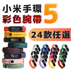 《現貨❗小米手環5 替換腕帶》小米手環5替換腕帶 多色可選 24色任選 小米5 手環專用腕帶