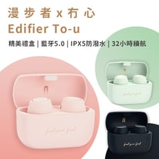 《現貨一年保固》Edifier x 冇心TO-U 藍芽耳機 支援APTX 精裝禮盒 限量聯名