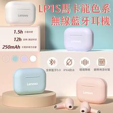 【全新款免運費】 聯想 Lenovo 無線藍牙耳機 LP1S 馬卡龍色系 入耳式 降噪 IPX4防水