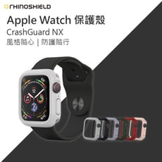 《現貨》犀牛盾 CrashGuard NX Apple Watch 4代 保護殼 適用Apple官方