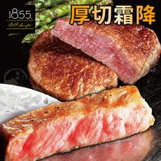 【勝崎】美國1855黑安格斯厚切霜降嫩肩牛排(160公克/1片)