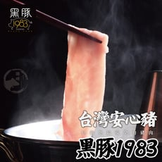 【勝崎】台灣神農1983極黑豚-菲力里肌火鍋肉片(200公克/1盒)