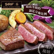 【勝崎】美國SRF極黑和牛霜降肋眼牛排(250公克/1片)