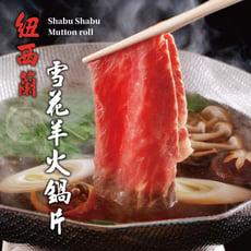 【勝崎】紐西蘭雪花羊火鍋肉片(200公克/1盒)