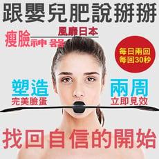 風靡日本 V臉鍛鍊器 抗老黑科技 鵝蛋臉 日本MTG PAO原理 瘦臉神器 臉部按摩 抗皺去法令紋