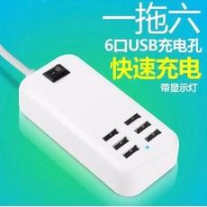 6孔USB充電器