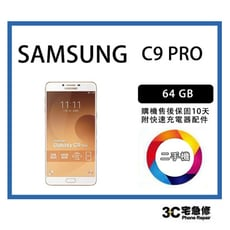💯【二手】SAMSUNG Galaxy C9 Pro  附配件 保固10天