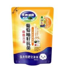 南僑水晶葡萄柚籽抗菌洗衣精補充包1600MLx6入包