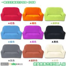 【Osun】一體成型防蟎彈性沙發套、沙發罩-素色系列2人座CE173
