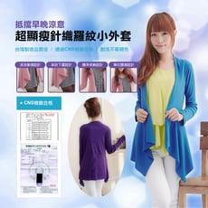 【Osun】台灣製超顯瘦針織羅紋小外套 CE171