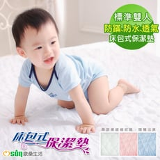【Osun】防蟎/防水床包式保潔墊-雙人保潔墊  (三色可選-純白,粉紅,水藍)★