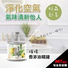 新版台灣製造外銷日本檸檬香茅油精罐
