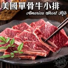【海肉管家】美國安格斯單骨牛小排X10包(每包約200g±10%)