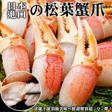 【海陸管家】日本鳥取縣松葉蟹鉗X5包(每包18-21個/約200g±10%含冰重)