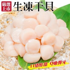 【海陸管家】鮮美Q彈生凍干貝X4包(每包約200g±10%)