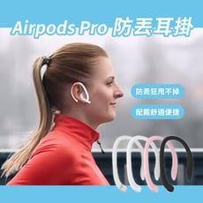 【GOSHOP】Apple Airpods / Airpods Pro 無線耳機 防丟耳掛