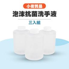 【 GOSHOP 】現貨 米家自動洗手機【抑菌型】專用洗手液 一入三瓶|抗菌洗手乳